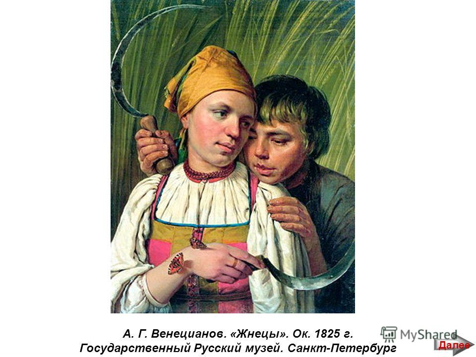 А. Г. Венецианов. «Жнецы». Ок. 1825 г. Государственный Русский музей. Санкт-Петербург Далее