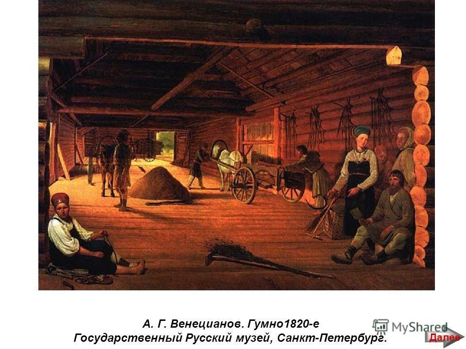 А. Г. Венецианов. Гумно 1820-е Государственный Русский музей, Санкт-Петербург. Далее