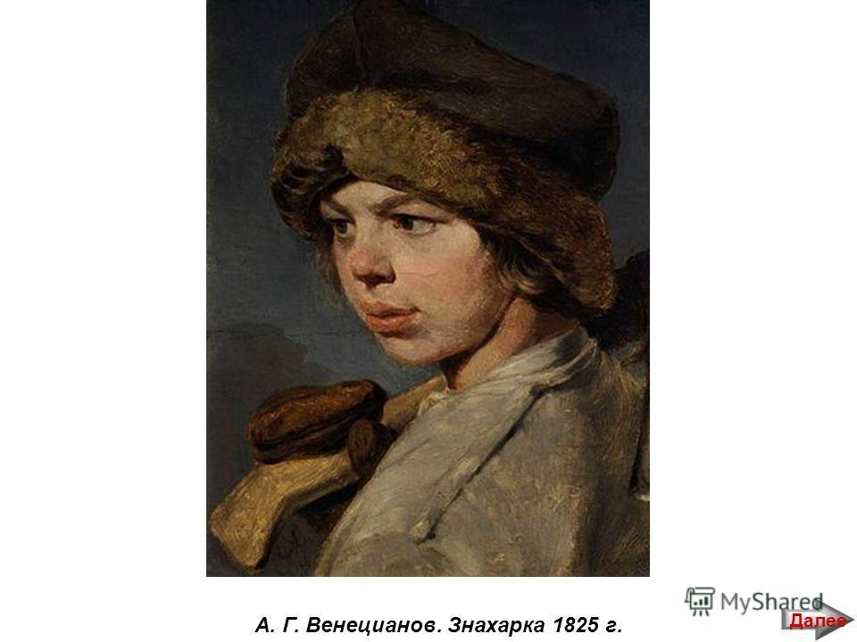 А. Г. Венецианов. Знахарка 1825 г. Далее