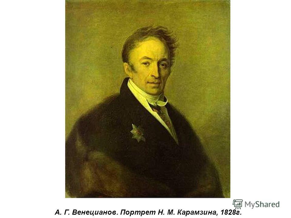 А. Г. Венецианов. Портрет Н. М. Карамзина, 1828 г.