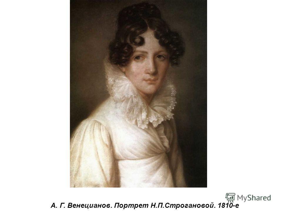 А. Г. Венецианов. Портрет Н.П.Строгановой. 1810-е