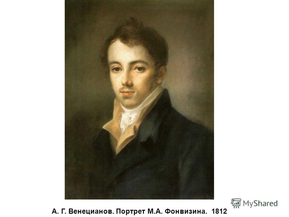 А. Г. Венецианов. Портрет М.А. Фонвизина. 1812