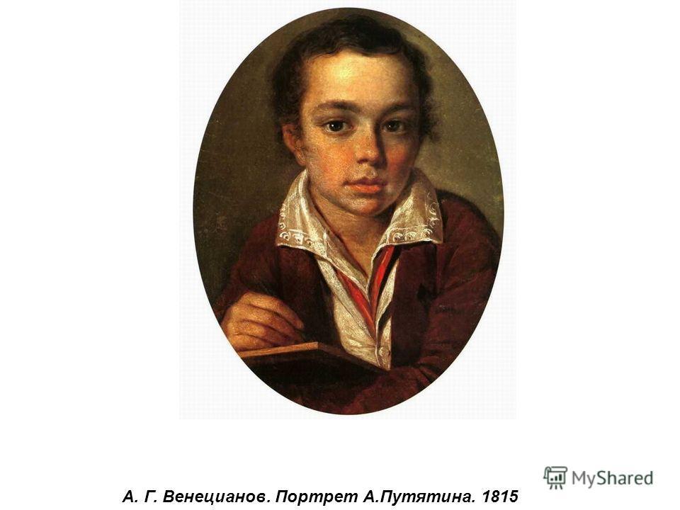 А. Г. Венецианов. Портрет А.Путятина. 1815