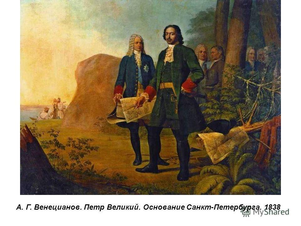 А. Г. Венецианов. Петр Великий. Основание Санкт-Петербурга. 1838