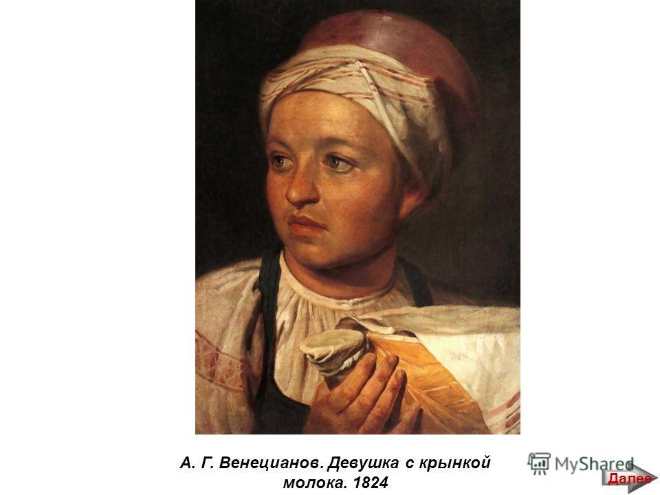 А. Г. Венецианов. Девушка с крынкой молока. 1824 Далее