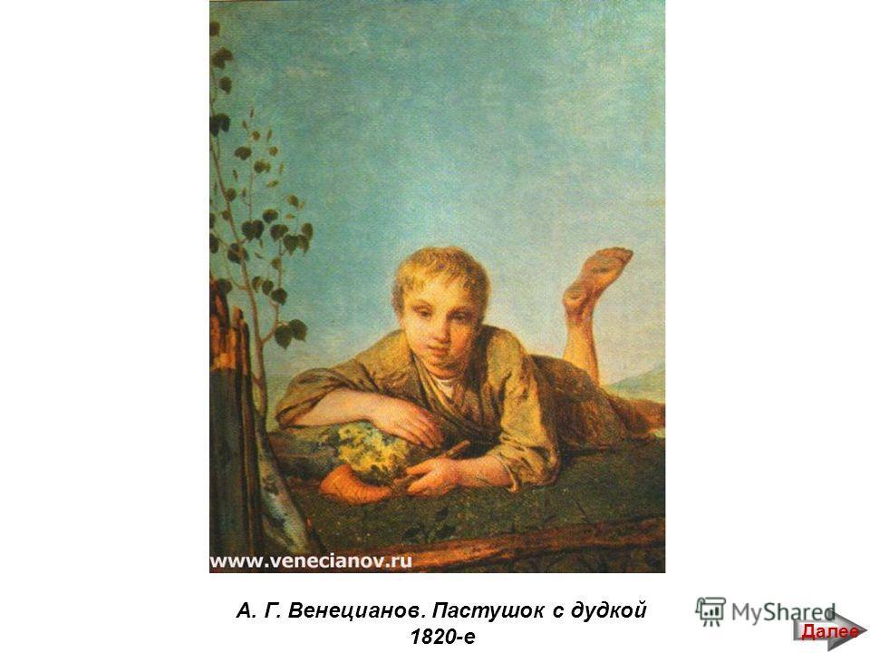 А. Г. Венецианов. Пастушок с дудкой 1820-е Далее