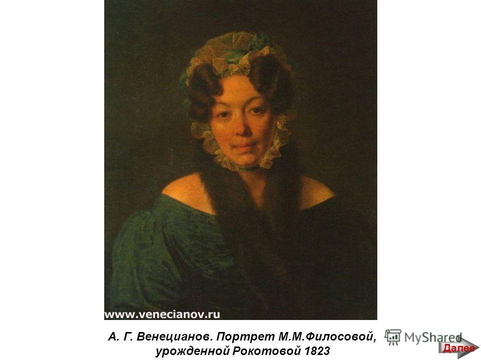 А. Г. Венецианов. Портрет М.М.Филосовой, урожденной Рокотовой 1823 Далее