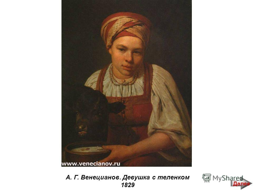 А. Г. Венецианов. Девушка с теленком 1829 Далее