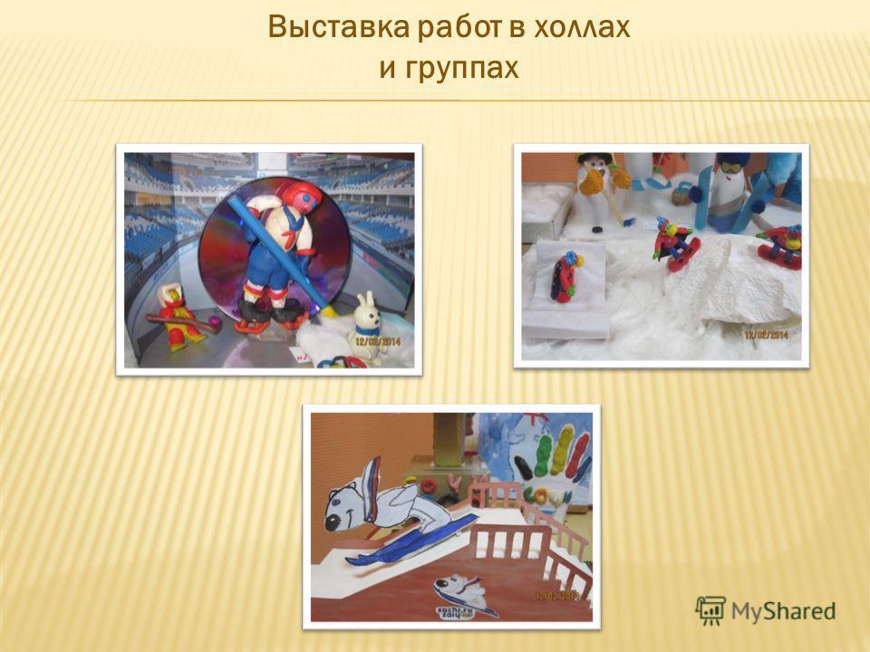 Выставка работ в холлах и группах