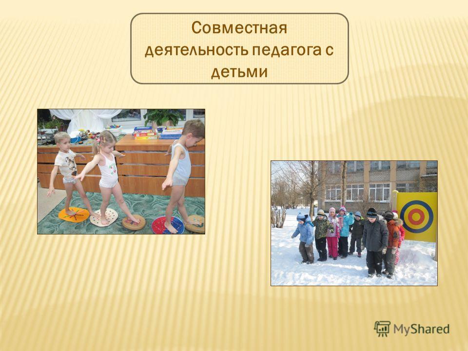 Совместная деятельность педагога с детьми