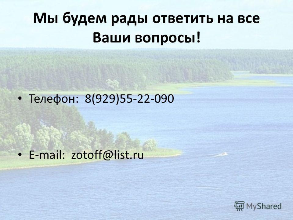 Мы будем рады ответить на все Ваши вопросы! Телефон: 8(929)55-22-090 E-mail: zotoff@list.ru