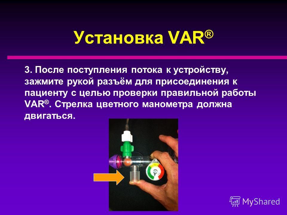 Установка VAR ® 2. Установите необходимое пиковое давление на вдохе при помощи шкалы давления.