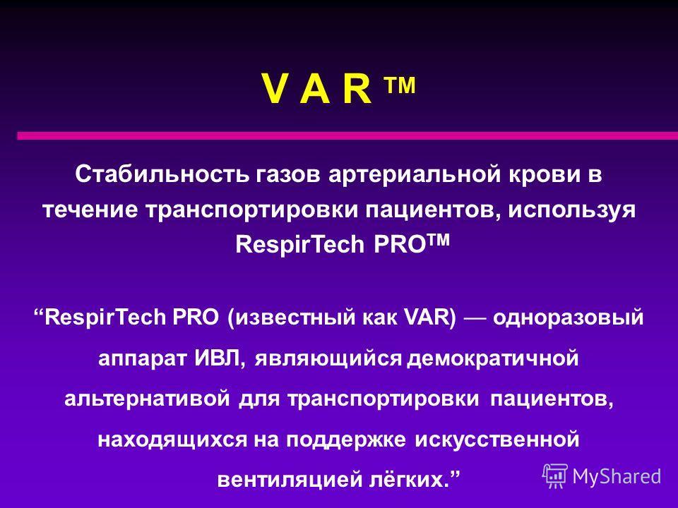 Установка VAR ® VAR оснащён выпускным клапаном, который активируется при давлениях, превышающих 60 см.