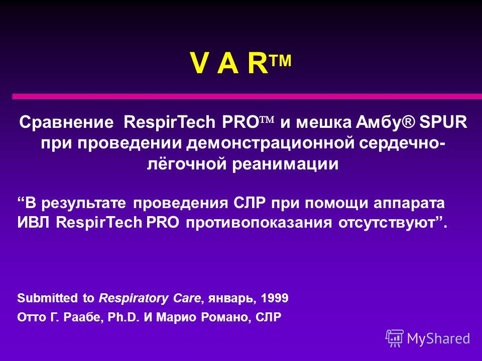 V A R TM Гистограмма показателей парциального давления углекислого газа PaC0 2 артериальной крови