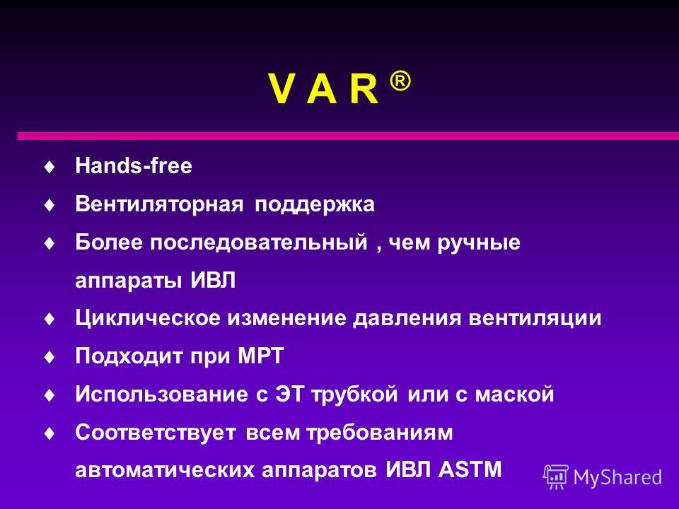 V A R ® Первый одноразовый, автоматический аппарат ИВЛ для одного больного простой, надёжный, «hands-free» вентиляция на открытых пространствах и в больницах для больных +10 кг. подходит при МРТ/КТ