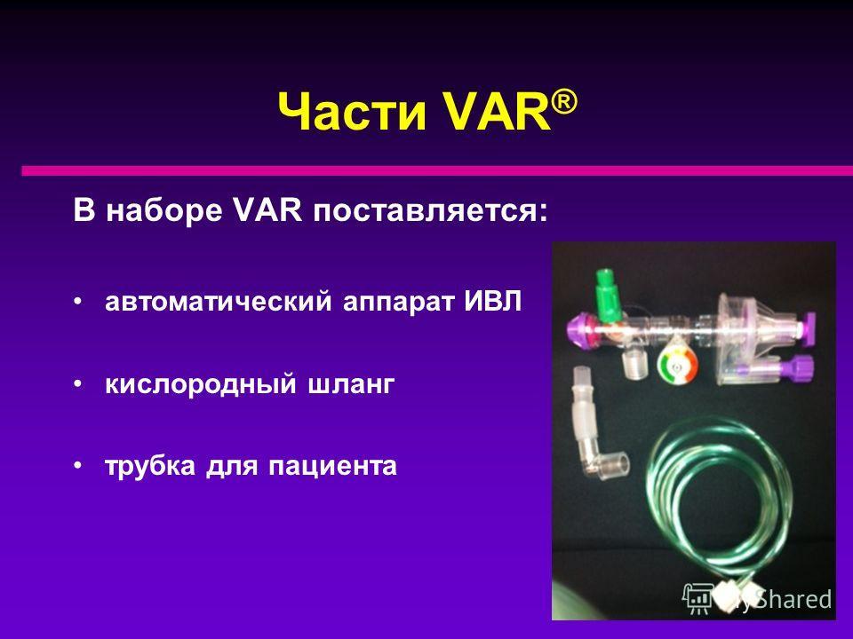 V A R ® VAR® Oxylator Ручной аппарат EM-100 (Мешок Амбу) Одноразовый Да Нет Да Питание Газ Газ Вручную Характеристики эквивалентных аппаратов