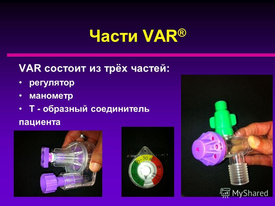 Части VAR ® В наборе VAR поставляется: автоматический аппарат ИВЛ кислородный шланг трубка для пациента