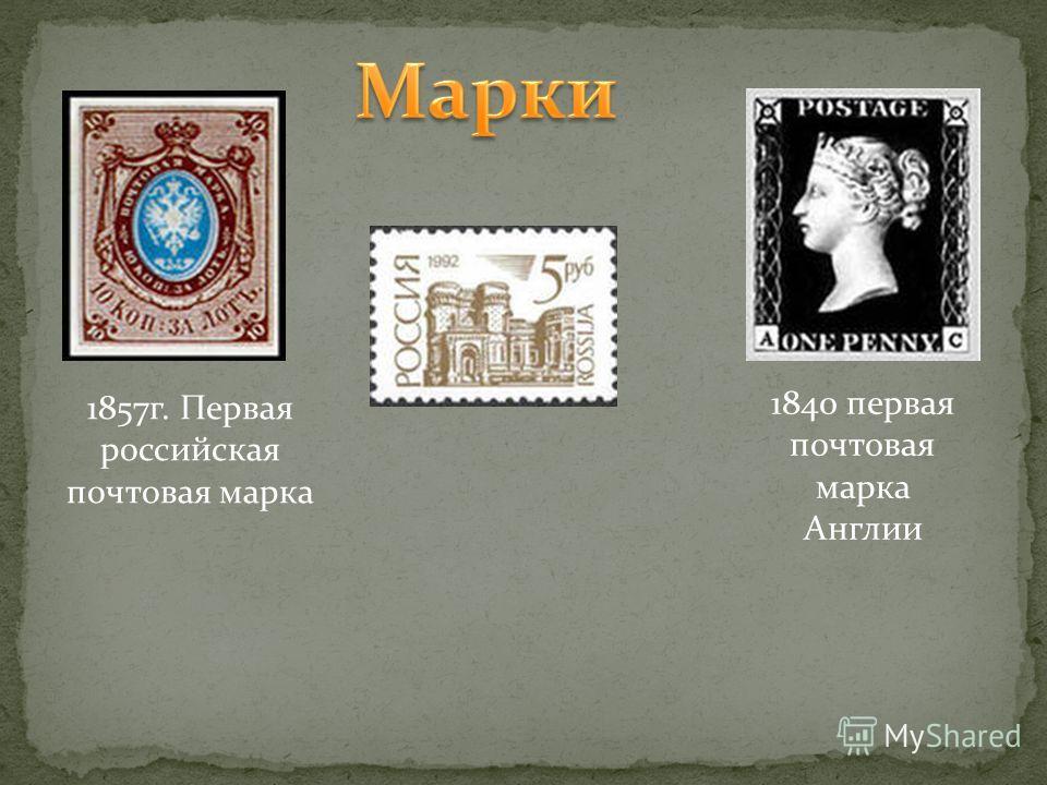 1857 г. Первая российская почтовая марка 1840 первая почтовая марка Англии