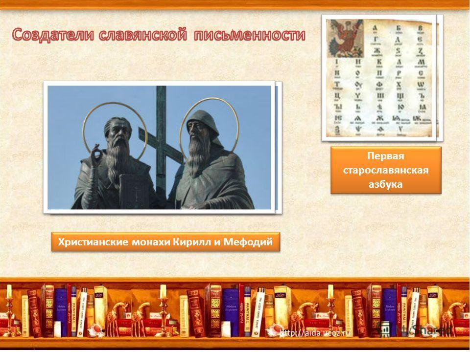 Христианские монахи Кирилл и Мефодий Первая старославянская азбука Первая старославянская азбука