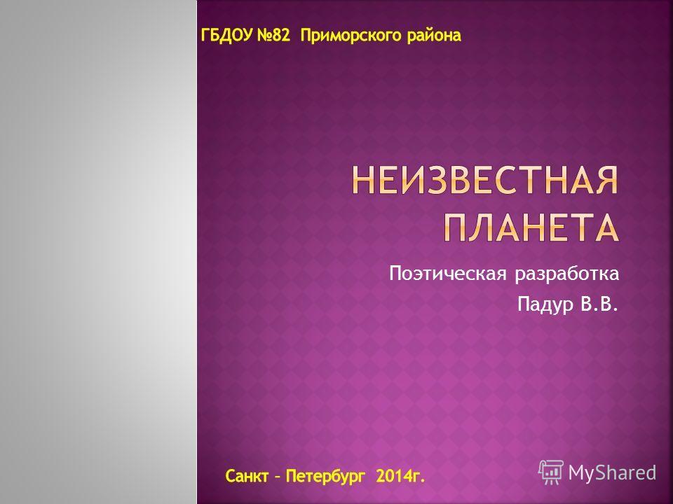 Поэтическая разработка Падур В.В.