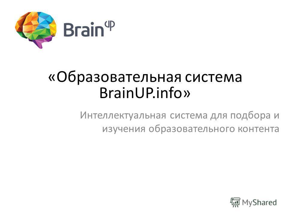 «Образовательная система BrainUP.info» Интеллектуальная система для подбора и изучения образовательного контента