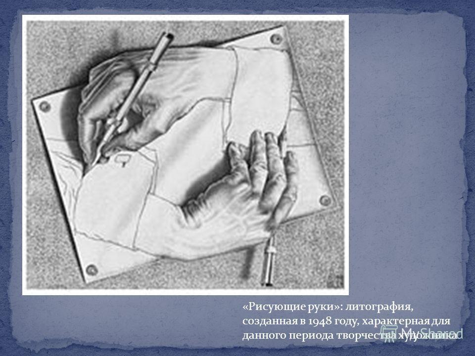 «Рисующие руки»: литография, созданная в 1948 году, характерная для данного периода творчества художника