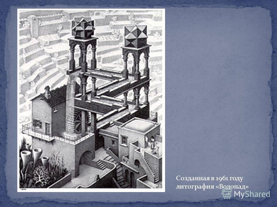 Созданная в 1961 году литография «Водопад»