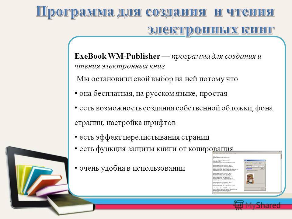 Скачать бесплатно программу exebook wm publisher