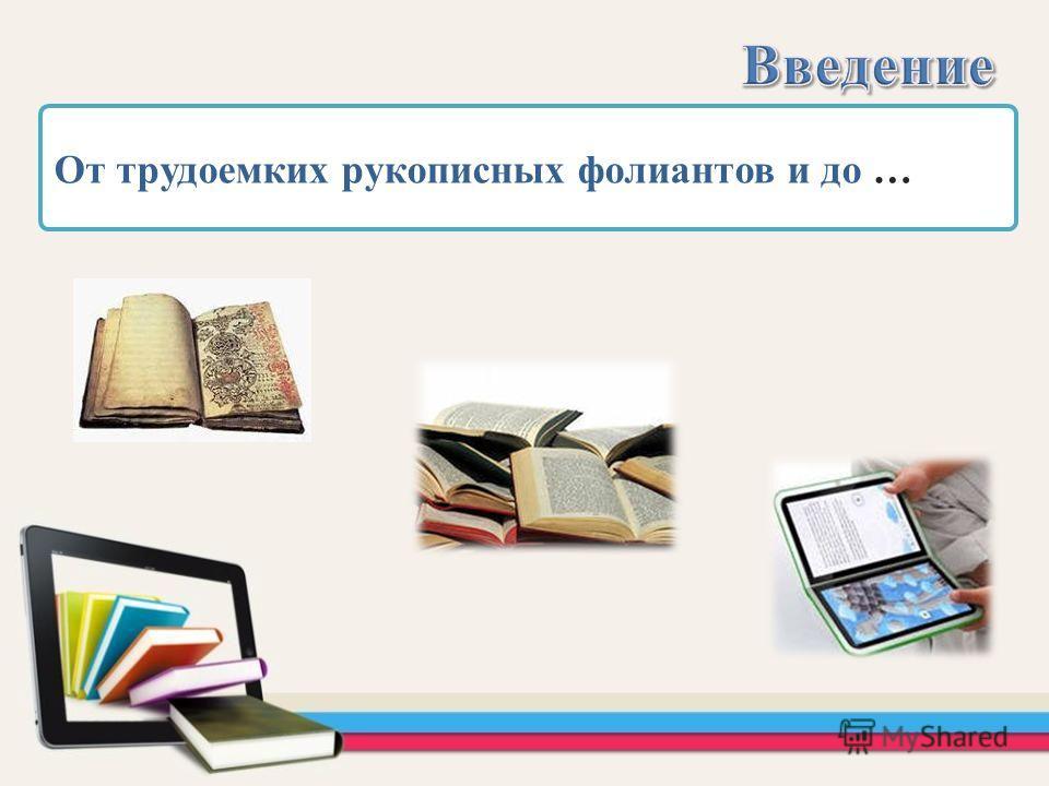 От трудоемких рукописных фолиантов и до …