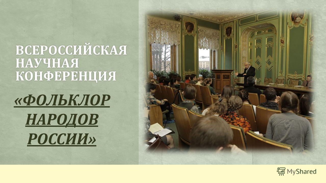 ВСЕРОССИЙСКАЯ НАУЧНАЯ КОНФЕРЕНЦИЯ «ФОЛЬКЛОР НАРОДОВ РОССИИ»
