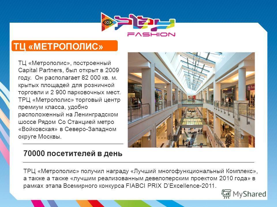 ТЦ «Метрополис», построенный Capital Partners, был открыт в 2009 году. Он располагает 82 000 кв. м. крытых площадей для розничной торговли и 2 900 парковочных мест. ТРЦ «Метрополис» торговый центр премиум класса, удобно расположенный на Ленинградском