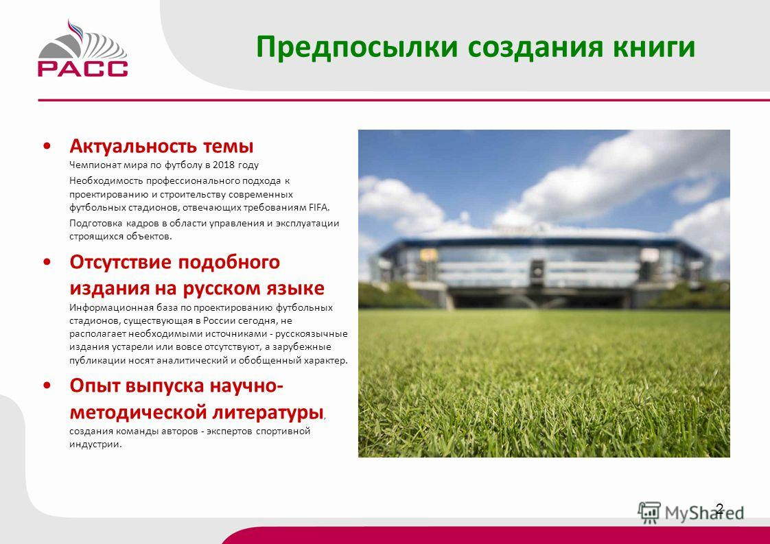 2 Предпосылки создания книги Актуальность темы Чемпионат мира по футболу в 2018 году Необходимость профессионального подхода к проектированию и строительству современных футбольных стадионов, отвечающих требованиям FIFA. Подготовка кадров в области у