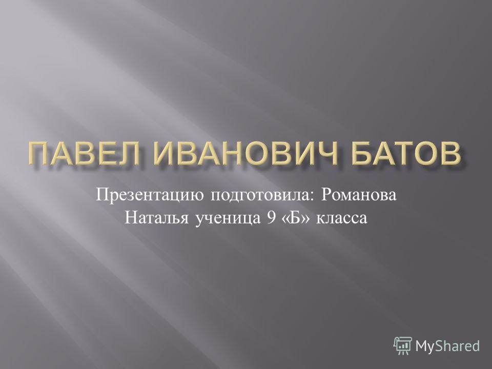 Презентацию подготовила : Романова Наталья ученица 9 « Б » класса
