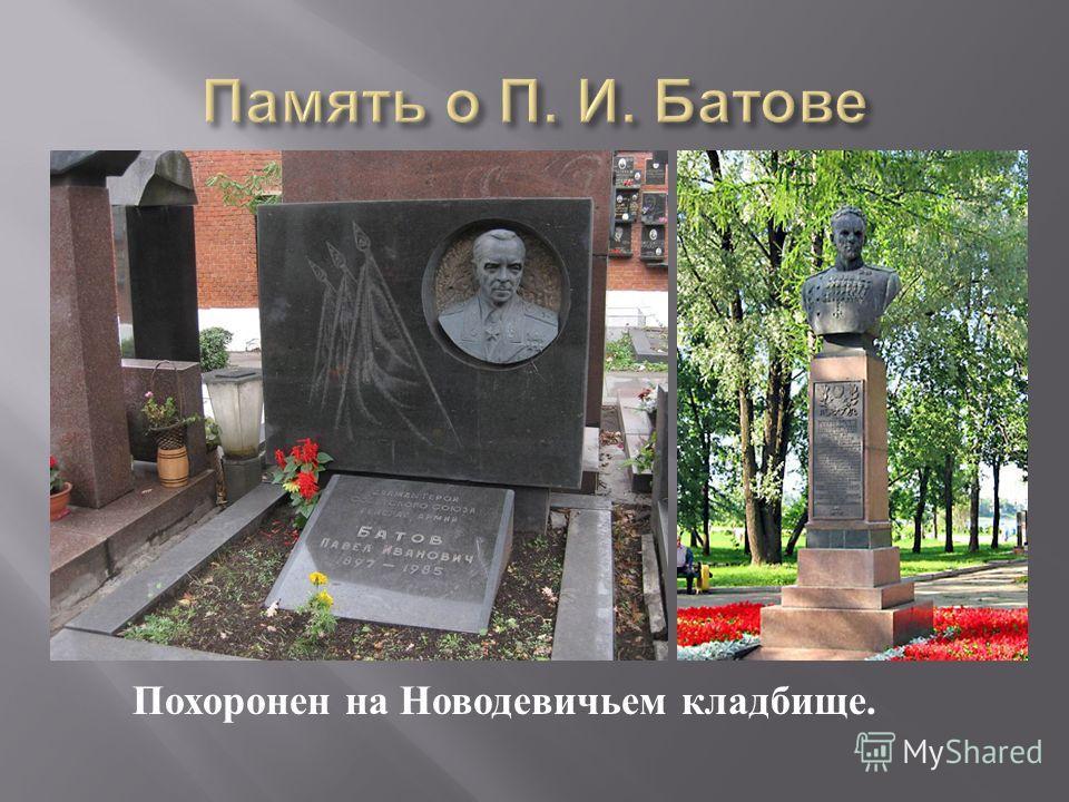 Похоронен на Новодевичьем кладбище.