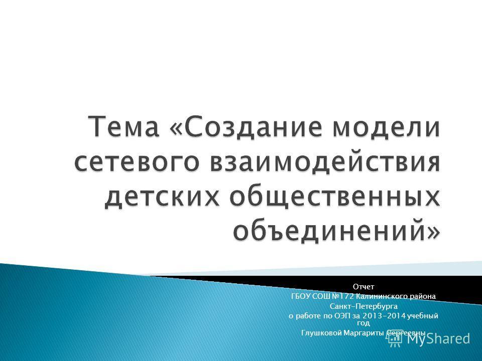 Отчет ГБОУ СОШ 172 Калининского района Санкт-Петербурга о работе по ОЭП за 2013-2014 учебный год Глушковой Маргариты Сергеевны