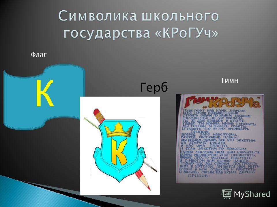 Флаг Герб Гимн К Флаг Герб Гимн
