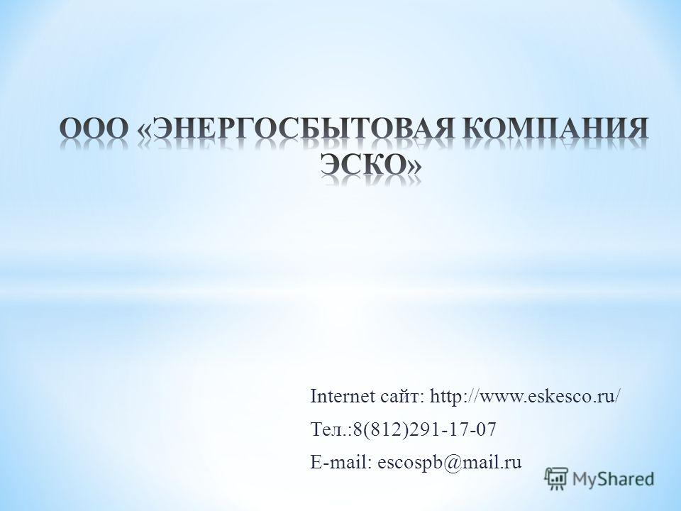 Internet сайт: http://www.eskesco.ru/ Тел.:8(812)291-17-07 E-mail: escospb@mail.ru