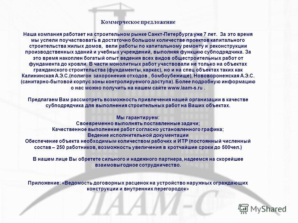 Коммерческое предложение Наша компания работает на строительном рынке Санкт-Петербурга уже 7 лет. За это время мы успели поучаствовать в достаточно большом количестве проектов капитального строительства жилых домов, вели работы по капитальному ремонт