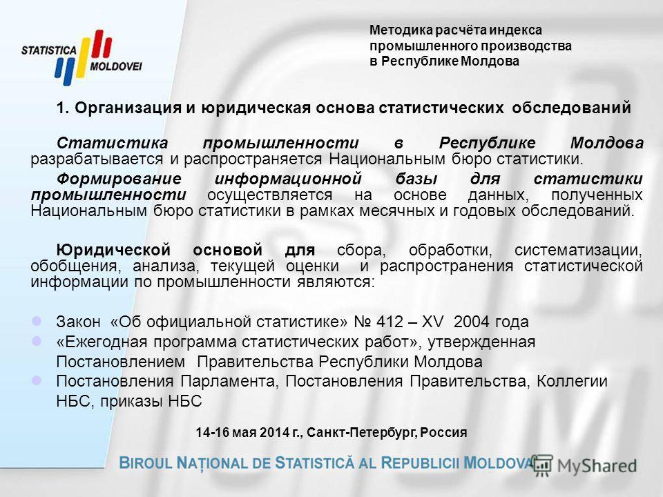 Методика расчёта индекса промышленного производства в Республике Молдова 1. Организация и юридическая основа статистических обследований Статистика промышленности в Республике Молдова разрабатывается и распространяется Национальным бюро статистики. Ф