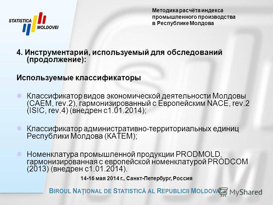 Методика расчёта индекса промышленного производства в Республике Молдова 4. Инструментарий, используемый для обследований (продолжение): Используемые классификаторы Классификатор видов экономической деятельности Молдовы (CAEM, rev.2), гармонизированн