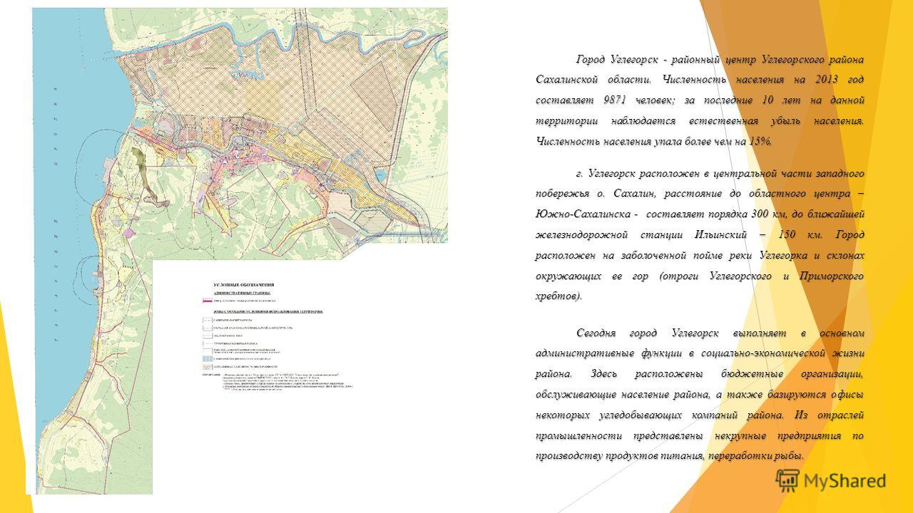 Город Углегорск - районный центр Углегорского района Сахалинской области. Численность населения на 2013 год составляет 9871 человек; за последние 10 лет на данной территории наблюдается естественная убыль населения. Численность населения упала более