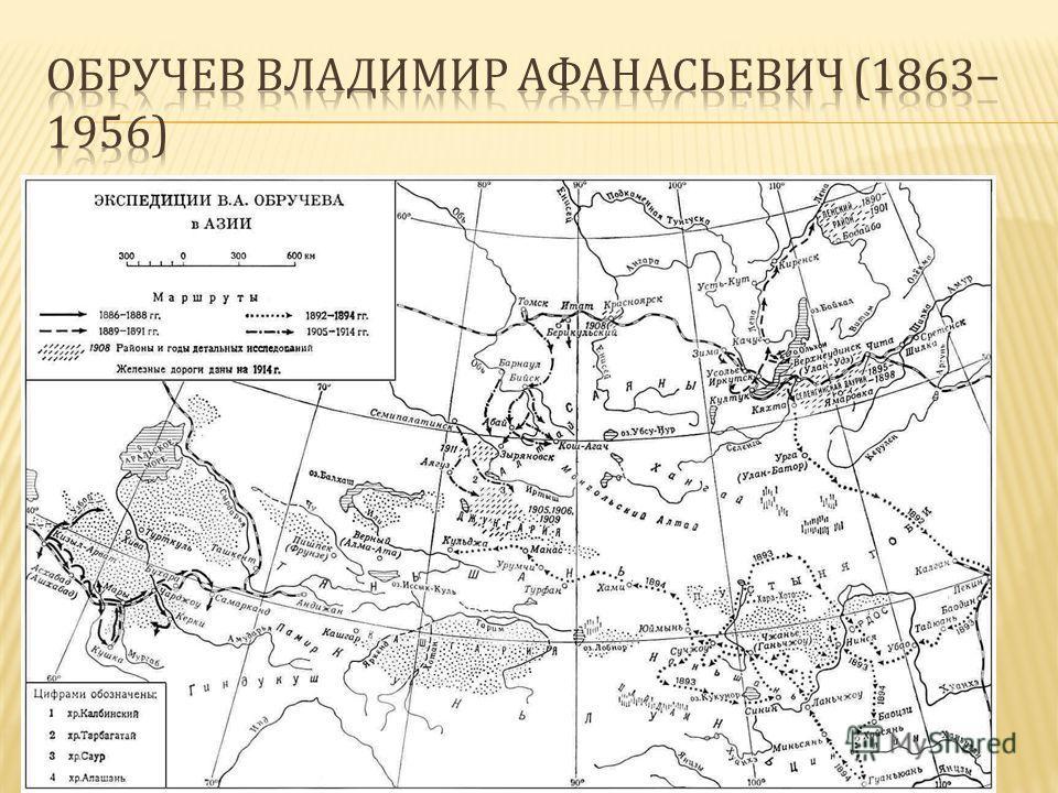 Советский геолог и географ, академик, исследователь Сибири, Центральной и Средней Азии. Он открыл ряд хребтов в горах Няньшань, хребты Даурский и Борщовочный, исследовал нагорье Бэйшань. Он был утвержден первым штатным геологом Сибири. Его именем наз
