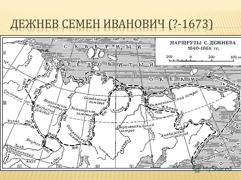 Землепроходец, казачий атаман. Службу начал в Тобольске рядовым казаком. В 1638 г. был направлен в составе отряда П. И. Бекетова в Якутский острог. Был участником первых походов по Крайнему Азиатскому Северу. Позже служил на р. Колыме. В июле 1647 г.