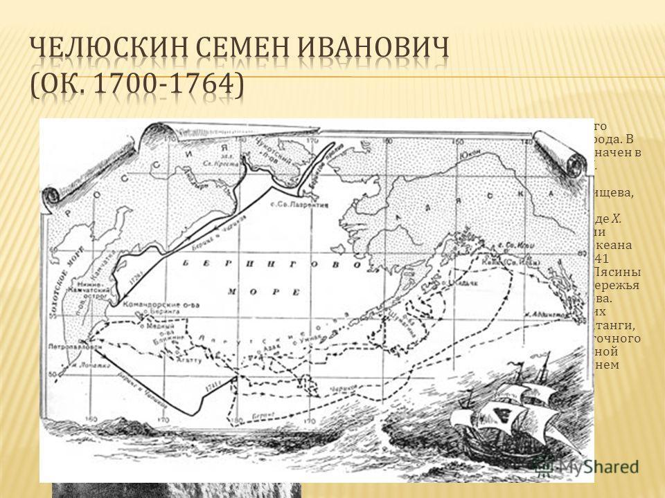 Русский мореплаватель, капитан 3-го ранга. Из старинного дворянского рода. В 1733 произведен в штурманы и назначен в Великую Северную экспедицию В.И. Беринга, в которой пробыл до 1742. Сначала находился в отряде Прончищева, после смерти которого прин