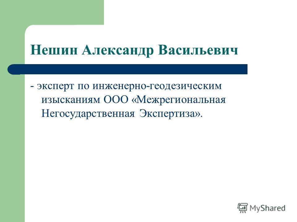 Нешин Александр Васильевич - эксперт по инженерно-геодезическим изысканиям ООО «Межрегиональная Негосударственная Экспертиза».