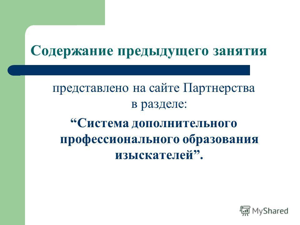 Содержание предыдущего занятия представлено на сайте Партнерства в разделе: Система дополнительного профессионального образования изыскателей.
