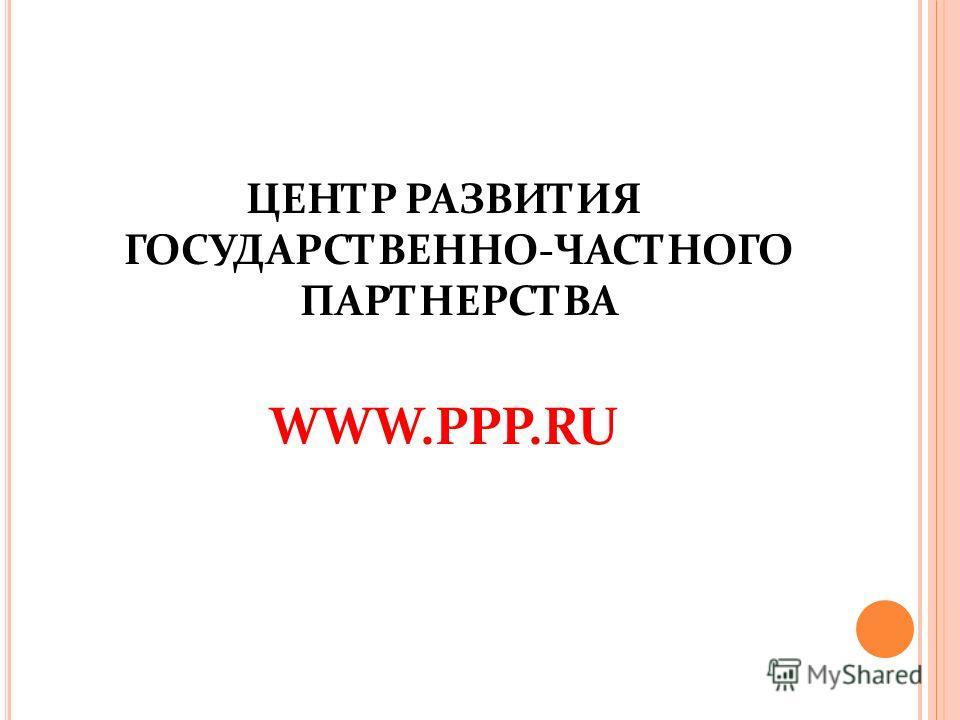 ЦЕНТР РАЗВИТИЯ ГОСУДАРСТВЕННО-ЧАСТНОГО ПАРТНЕРСТВА WWW.PPP.RU