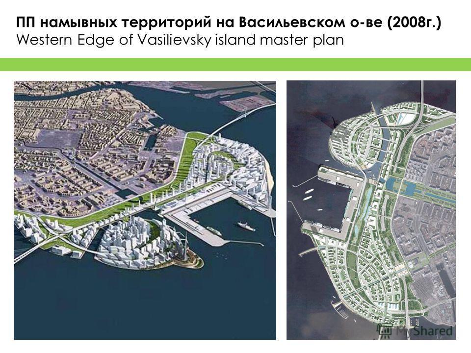 ПП намывных территорий на Васильевском о-ве (2008 г.) Western Edge of Vasilievsky island master plan 12