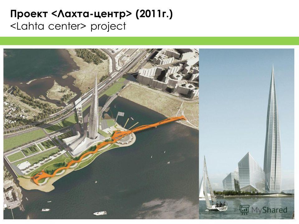 Проект (2011 г.) project 13
