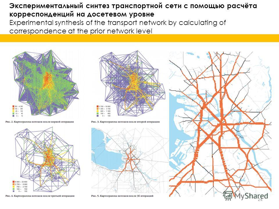 Экспериментальный синтез транспортной сети с помощью расчёта корреспонденций на досетевом уровне Experimental synthesis of the transport network by calculating of correspondence at the prior network level 24
